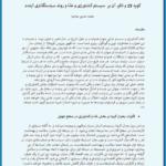 مقاله دکتر عمادی در خصوص تاثیرات کوید 19 بر بخش کشاورزی